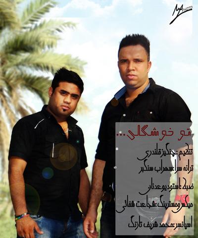تو خوشگلی با صدای اسلام نظری و وحید آور   www.nakhlmusic.ir